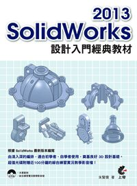 SolidWorks 2013設計入門經典教材