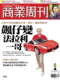 商業周刊 2013/07/29 [第1340期]:飆仔變法拉利一哥