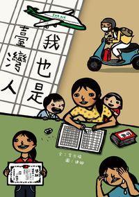 我也是臺灣人
