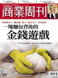 商業周刊 2013/09/02 [第1345期]:一塊麵包背後的金錢遊戲