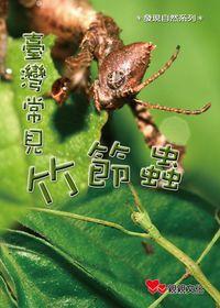 臺灣常見竹節蟲