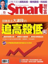 Smart智富月刊 [第182期]:狠賺基金大波段的追高殺低術