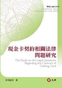 現金卡契約相關法律問題研究