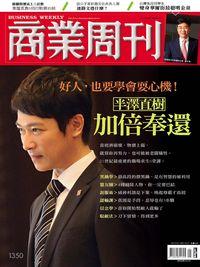 商業周刊 2013/10/07 [第1350期]:好人-也要學會耍心機! 半澤直樹 加倍奉還