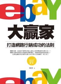 eBay大贏家:打造網路行銷成功的法則