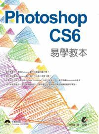 Photoshop CS6易學教本