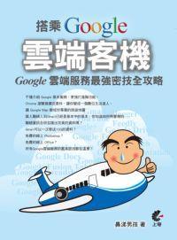 搭乘Google雲端客機