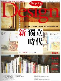 Shopping Design [第60期]:新獨立時代