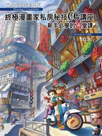 ComicStudio x Photoshop終極漫畫家私房秘技CG講座
