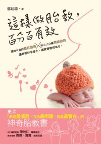 這樣做胎教-百分百有效:隨時可做的體質胎教+每天15分鐘潛能胎教-讓媽媽好孕好生、讓寶寶聰明乖巧!