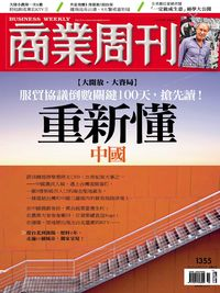 商業周刊 2013/11/09 [第1355期]:重新懂中國