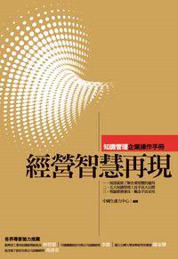 經營智慧再現:知識管理企業操作手冊
