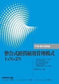 整合式經營績效管理模式1+N>2N:TPIM推行四部曲