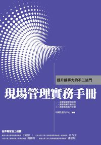 現場管理實務手冊:提升競爭力的不二法門