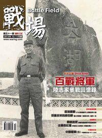 戰場雜誌Battle Field [第51期]:百戰將軍