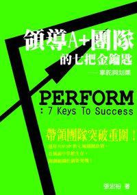 領導A+團隊的七把金鑰匙:掌舵與划槳