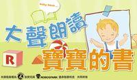 寶寶的書 [有聲書]:大聲朗讀