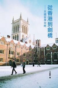 從香港到劍橋:英國留學攻略