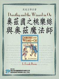 Dorothy and the Wizard in Oz = 奧茲國之桃樂絲與奧茲魔法師