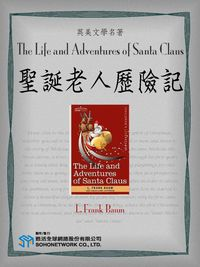 The Life and Adventures of Santa Claus = 聖誕老人歷險記
