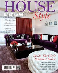 時尚家居 [第53期]:Inside the city