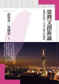 臺灣文創新論:臺灣社會的十四項另類文創觀察