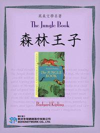 The Jungle Book = 森林王子