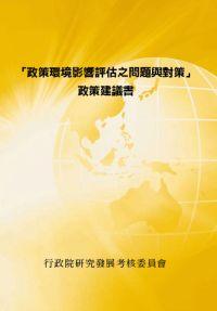 「政策環境影響評估之問題與對策」政策建議書