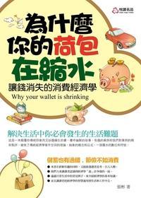 為什麼你的荷包在縮水:讓錢消失的消費經濟學