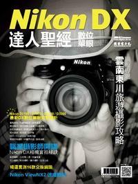 Nikon DX數位單眼達人聖經