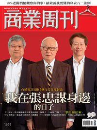商業周刊 2013/12/16 [第1361期]:我在張忠謀身邊的日子
