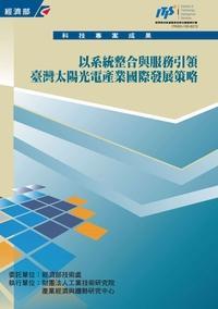 以系統整合與服務引領臺灣太陽光電產業國際發展策略