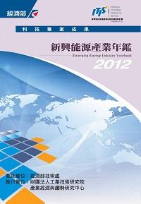 新興能源產業年鑑. 2012