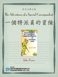 The Adventures of a Special Correspondent = 一個特派員的冒險