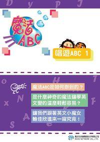 魔法ABC [有聲書]:唱遊ABC. 1