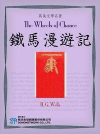 The Wheels of Chance = 鐵馬漫遊記
