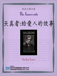 The Innocents = 天真者 : 給愛人的故事