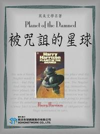 Planet of the Damned = 被咒詛的星球