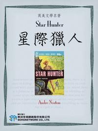 Star Hunter = 星際獵人