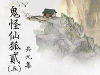 鬼狐仙怪 [有聲書]. 貳. 五