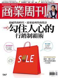 商業周刊 2014/01/27 [第1367期]:一分鐘勾住人心的行銷制霸術