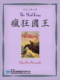 The Mad King = 瘋狂國王