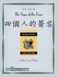 The Sign of the Four = 四個人的簽名