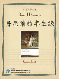 Daniel Deronda = 丹尼爾的半生緣