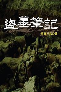 盜墓筆記. III- 雲頂天宮