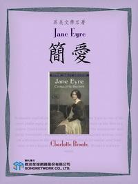 Jane Eyre = 簡愛