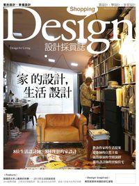 Shopping Design [第63期]:家的設計-生活設計