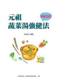元祖蔬菜湯強健法
