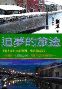 追夢的旅途:華人在日本的學習、生活與成長
