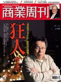 商業周刊 2014/03/10 [第1373期]:狂人柯文哲
